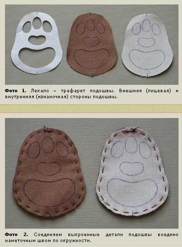 podoshva1
