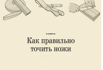 Правила для заточки ножей: полезная коллекция советов