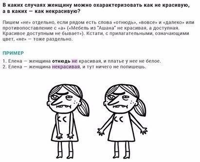 12_pravila_russkogo_yazika_09