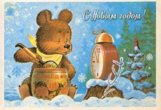 Старые добрые новогодние открытки: 8 вариантов для ваших близких
