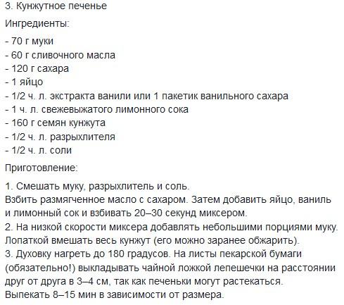pechenye2