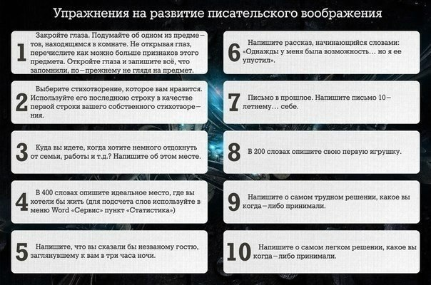 10_uprajnaniya_na_razvitie_01